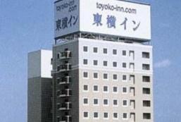 東橫INN八戶站前 Toyoko Inn Hachinohe Ekimae