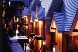 鬼怒川公園酒店公園小屋 Kinugawa Park Hotels Park Cottage