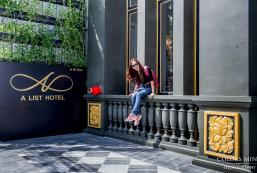 A列表酒店 A.List Hotel