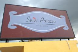 瑞士帕拉索酒店 Swiss Palazzo Hotel