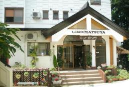 松屋旅館 Lodge Matsuya