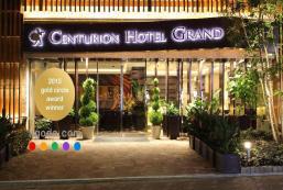 赤坂見附站百夫長大酒店 Centurion Hotel Grand Akasaka Mitsuke Station