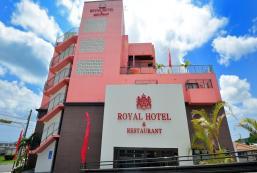 皇家酒店 Royal Hotel