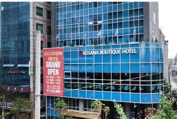 羅珊娜精品酒店 Rosana Boutique Hotel