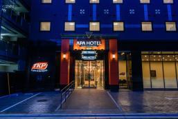 APA酒店TKP京急川崎站前 APA Hotel TKP Keikyu-Kawasaki Ekimae