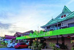 黃惠梅 - 賈佩旅館 Huen Fai Mae-Jampee
