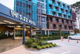 S.22酒店 S.22 Hotel