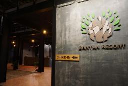 羅勇榕樹度假酒店 Banyan Resort@Rayong