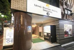 上野站東方旅館III UENO STATION HOSTEL ORIENTAL III