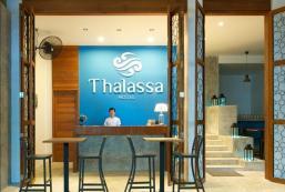 塔拉薩酒店 Thalassa Hotel