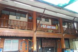 SP民宿 SP Guesthouse