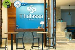 Thalassa Hotel (SHA Plus+) Thalassa Hotel (SHA Plus+)