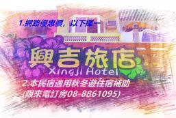 興吉旅店 Xing Ji Hostel