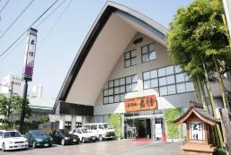 石和溫泉君佳酒店 Hotel Kimiyoshi