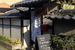 緣樂堂 Guesthouse Engakudou