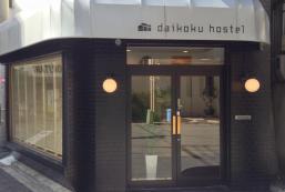 大國旅館 Daikoku Hostel