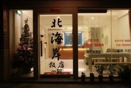 北海岸飯店中正館 North Coast Hotel Chung-Zhang