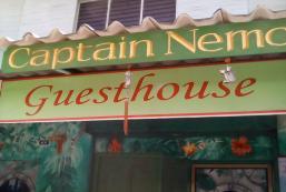 尼莫船長旅館 Captain Nemo Guesthouse