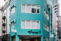 好雨鳴 Hoyumi Hotel