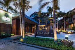 斑斕算度假村酒店 Banlansuan Resort