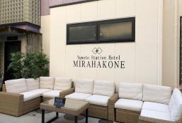 湯本站美麗箱根酒店 Yumoto Station Hotel MIRAHAKONE