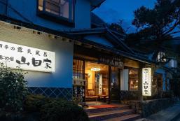 箱根白湯之宿山田家旅館 Hakone Shirayunoyado Yamadaya Ryokan