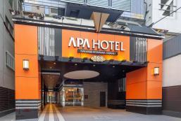 APA酒店 - 堺筋北濱站前 APA HOTEL Sakaisuji Kitahama Ekimae