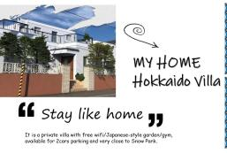400平方米4臥室(札幌) - 有2間私人浴室 MY HOME Hokkaido Villa/Available for 2cars parking