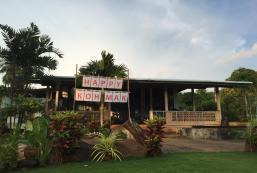 瑪島家庭旅館 Koh Mak Homestay