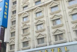 一樂園大飯店 ONETEL