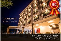 坦薩拜酒店 Tamsabai Hotel