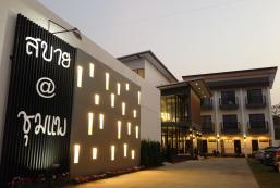 薩拜春佩酒店 Sabai @ Chumphae Hotel