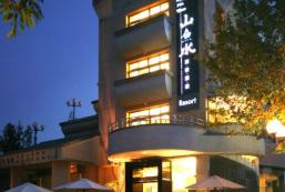 山魚水度假飯店 Mountain Fish Water Boutigue Hotel