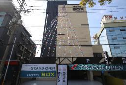盒子酒店 Box Hotel