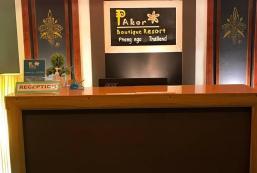 帕克爾精品度假村 Pakor Boutique Resort