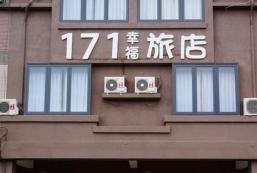 171幸福旅店 Inn 171