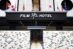 電影37.2酒店 - 蠶室 Film 37.2 Hotel Jamsil