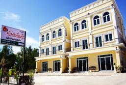 班聖淑旅館 Baan-San-Suk