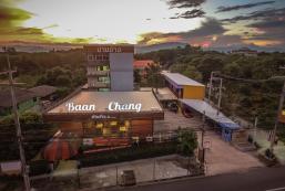班昌酒店&咖啡廳 Baan Chang Hotel & Coffee House