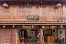 班空林孔旅館 BankongRimkhong Chiangkhan