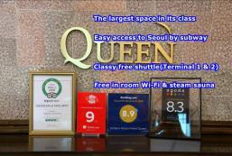 仁川機場女王酒店 Incheon Airport Hotel Queen