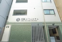 花筑 东京六本木铁塔酒店 Floral Iron Tower Hotel Tokyo