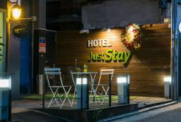 Just Stay酒店 Just Stay Hotel