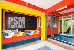PSM公寓 PSM Apartment