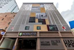 哈魯酒店 Haru Hotel