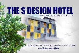 S酒店 The S Hotel