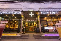 托尼洛奇酒店 Tony Lodge