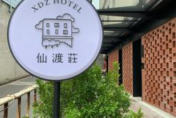 仙渡莊旅社 Xian Du Zhuang Hotel