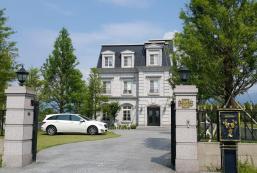 上萊茵莊園 Haut-Rhin Villa