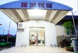 機場民宿 Airport Guest House